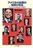 アメリカ大統領の信仰と政治―ワシントンからオバマまで