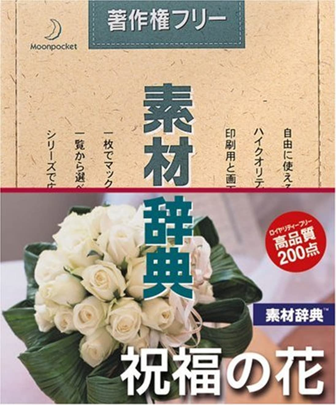 小さな処分した常識素材辞典 Vol.110 祝福の花編