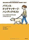 バランス・ドッグマッサージ・ハンディテキスト  もっと! 愛犬に近づくための3つのテクニック