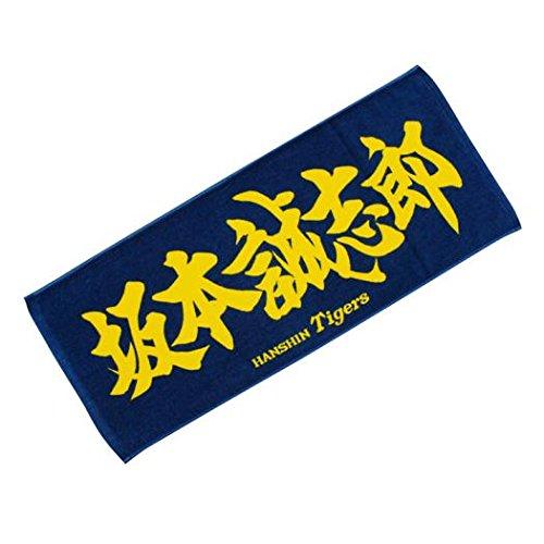 MIZUNO(ミズノ) 応援プリントフェイスタオル (書道家) 12)坂本 阪神タイガース 12JRXT1912 ブルー