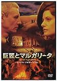 巨匠とマルガリータ[DVD]