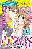 ★【100%ポイント還元】【Kindle本】ウソ婚 分冊版 1~3(姉フレンドコミックス)が特価!