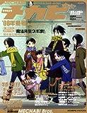 メカビ 2008年冬号 (講談社 Mook)