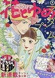 別冊花とゆめ 2017年 05 月号 [雑誌]