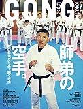 GONG(ゴング)格闘技 2017年5月号