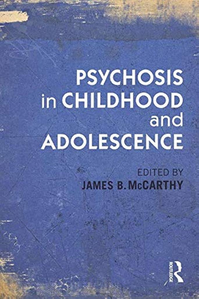 荒廃する天皇流暢Psychosis in Childhood and Adolescence