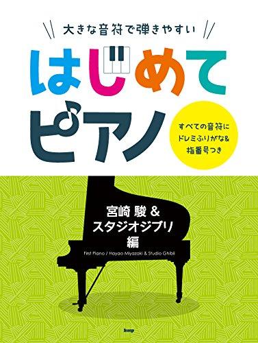 大きな音符で弾きやすい はじめてピアノ 宮崎駿&スタジオジブリ 編 すべての音符にドレミふりがな&指番号つき (楽譜)