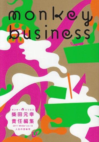 モンキービジネス 2011 Winter vol.12 人生の意味号の詳細を見る