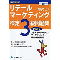 リテールマーケティング(販売士) 検定3級問題集Part2 [平成30年度版]
