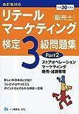 リテールマーケティング(販売士)検定3級問題集Part2 [平成30年度版]