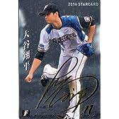 カルビー2014 プロ野球チップス スターカードゴールドサインパラレル No.S-12 大谷翔平