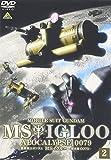機動戦士ガンダム MSイグルー 黙示録0079 光芒の峠を越えろ 2 [DVD]