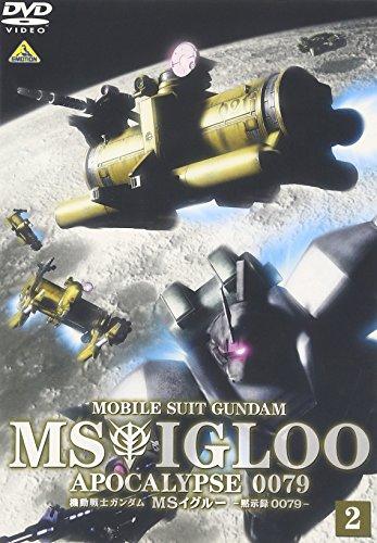 機動戦士ガンダム MSイグルー 黙示録0079 光芒の峠を越えろ 2 [DVD]の詳細を見る