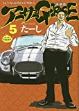 アーサーガレージ新装版 5 (5巻) (ヤングキングコミックス)