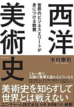 [木村 泰司]の世界のビジネスエリートが身につける教養「西洋美術史」