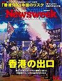 Newsweek (ニューズウィーク日本版) 2019年 8/27号[香港の出口]