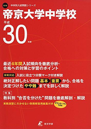 帝京大学中学校 H30年度用 過去4年分収録 (中学別入試問題シリーズN16)