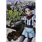 ガンパレード・マーチアナザー・プリンセス 3 (電撃コミックス)