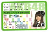 AKB48公式 推し免許証 大島優子