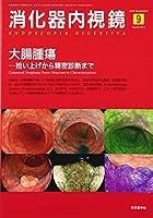 消化器内視鏡第28巻9号 大腸腫瘍─拾い上げから精密診断まで