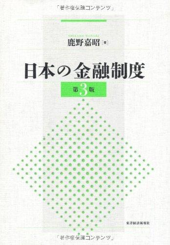 日本の金融制度(第3版)