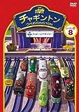 チャギントン シーズン2 「チャガー・オブ・ザ・イヤー」第8巻[DVD]