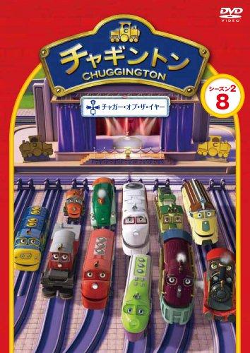チャギントン シーズン2 チャガー オブ ザ イヤー 第8巻 DVD