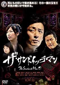 【Amazon.co.jp限定】ザ・サンドイッチマン(劇場パンフレット付) [DVD]