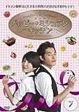 ハッピー・ミシュラン・キッチン DVD-BOXI[DVD]
