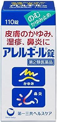 【第2類医薬品】アレルギール錠