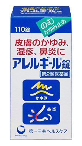 【第2類医薬品】アレルギール錠 110錠...