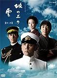 NHK スペシャルドラマ 坂の上の雲 第1部 DVD BOX[DVD]