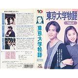 東京大学物語 第4巻 [VHS]