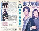 東京大学物語 第4巻 [VHS]()