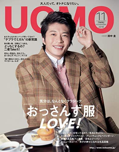 UOMO(ウオモ) 2018年 11 月号 表紙:田中圭[雑誌]