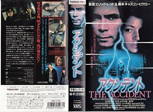 アクシデント【字幕版】 [VHS]