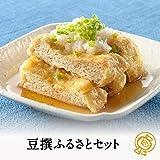 【送料無料】NHK人気番組『サラメシ』で紹介されました!新潟名物栃尾のジャンボ油揚げセット『豆撰ふるさとセット』