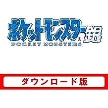 ポケットモンスター 銀|オンラインコード版
