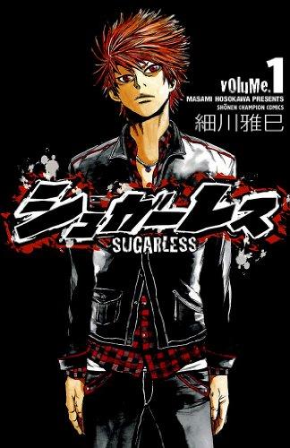 シュガーレス volume.1 (少年チャンピオン・コミックス)