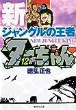 新ジャングルの王者ターちゃん 12 (集英社文庫―コミック版)