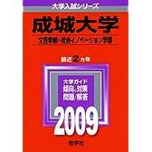 成城大学(文芸学部・社会イノベーション学部) [2009年版 大学入試シリーズ] (大学入試シリーズ 282)