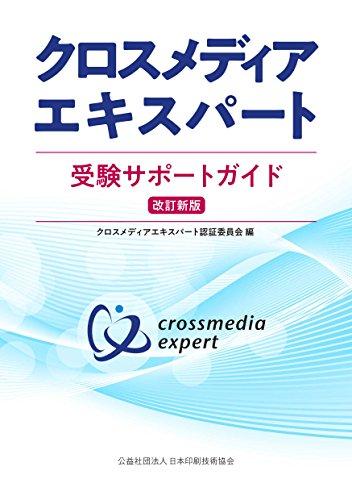 クロスメディアエキスパート受験サポートガイド[改訂新版]