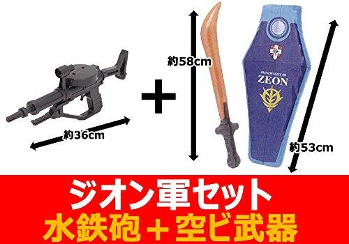 水鉄砲 機動戦士ガンダム ジオン軍セット ザクマシンガン+グフ・シールド+ヒート・サーベル ウォーターガン+空ビ武器セット