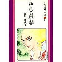 ゆれる早春 (1977年) (集英社漫画文庫―珠玉傑作集)