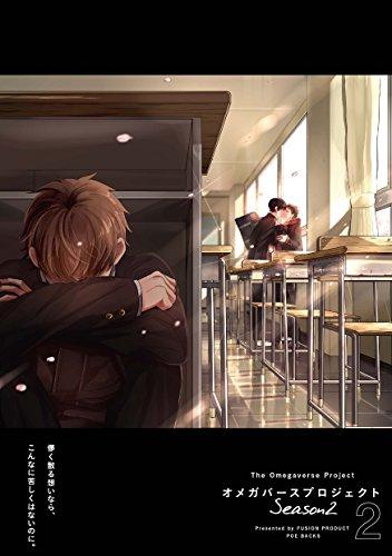 オメガバースプロジェクト-Season 2-(2) (オメガバース プロジェクト コミックス)の詳細を見る
