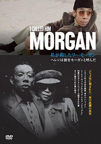 I CALLED HIM MORGAN 私が殺したリー・モーガン【日本語版DVD】