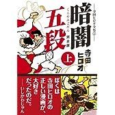 暗闇五段〔完全版〕【上】 (マンガショップシリーズ 311)