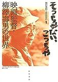 「そっちやない、こっちや 映画監督・柳澤壽男の世界」販売ページヘ