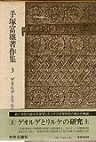 手塚富雄著作集〈第3巻〉ゲオルゲとリルケの研究 (1981年)