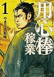 用心棒稼業 1 (SPコミックス)